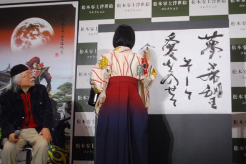 発表会では題字を手がけた涼風花さんによる書道パフォーマンスも披露