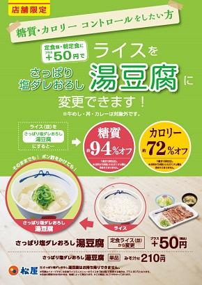 松屋 湯豆腐 ご飯