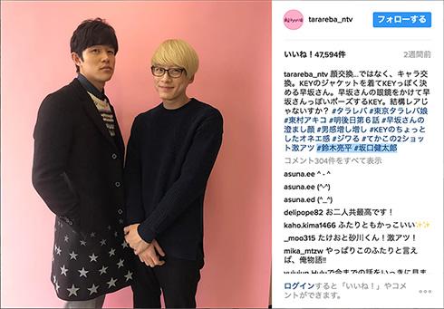 鈴木亮平さんと坂口健太郎さんの「キャラ交換」