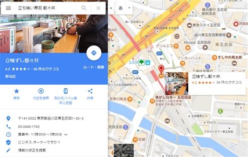 五反田駅前の立ち食いずし「都々井」が閉店 契約突然打ち切られ、「お客さま一人一人に伝えられず残念」