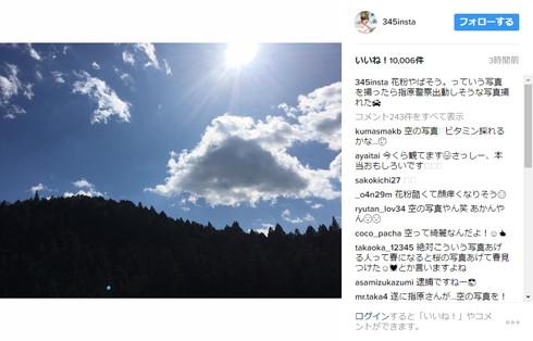 指原莉乃さん、空の写真は「花粉やばそう」