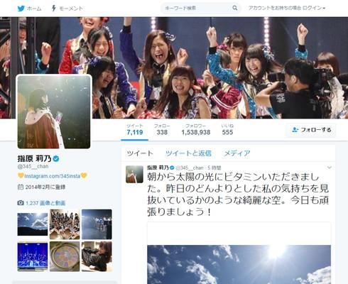 指原莉乃、Twitterで空の写真をアップ