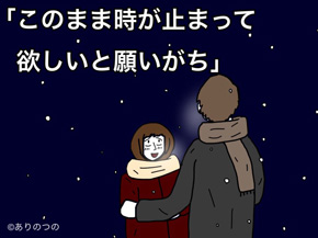 恋愛 pv な ありがち