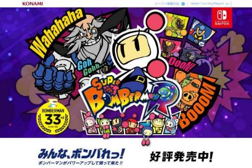 スーパーボンバーマン R 遅延 KONAMI 対応 Switch