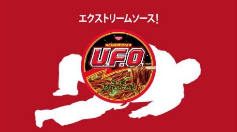 ヤキソボーイ 日清焼そばU.F.O. CM エクストリーム ヤキソバン