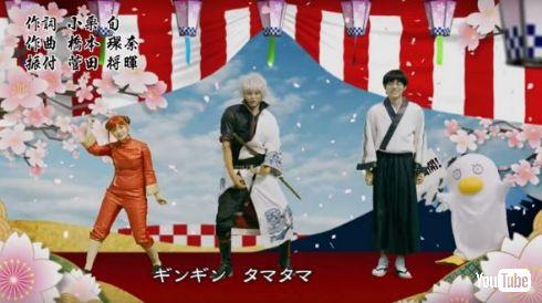 「銀魂音頭 春休み篇」銀さんのタマタマ