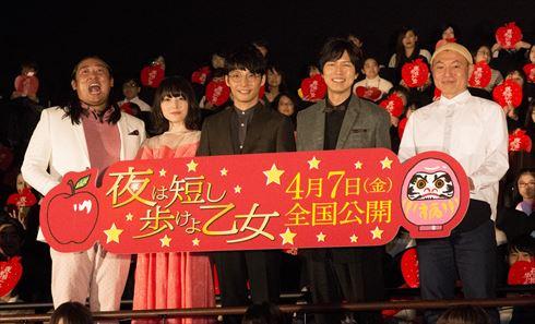 「夜は短し歩けよ乙女」完成披露上映会
