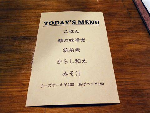 cafe OGU1 メニュー