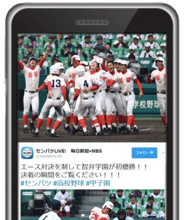 Twitter 選抜高等学校野球大会 ライブ配信 センバツ