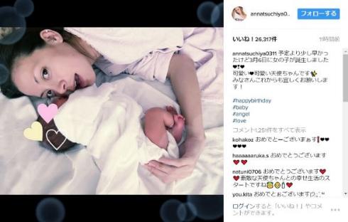 土屋アンナ第3子出産