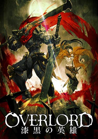 オーバーロード 漆黒の英雄 不死者の王
