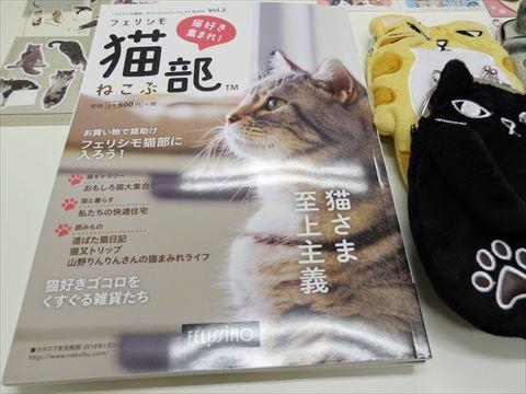 フェリシモ猫部 ムック本
