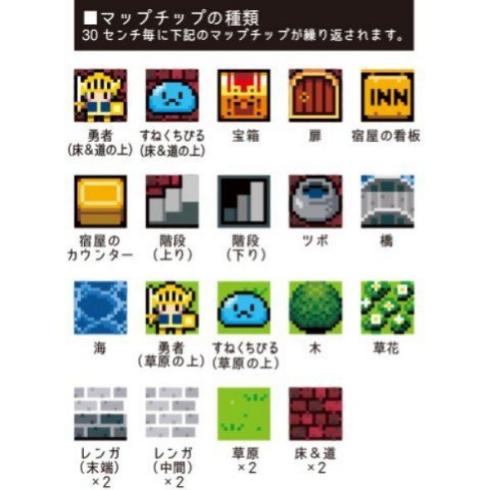 マスキングテープ RPG MAP CHIP 勇者