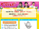 NHK「着信御礼!ケータイ大喜利」4月8日深夜に最終回 約12年の歴史に幕