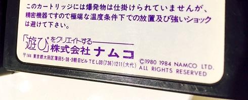 ナムコのゲーム