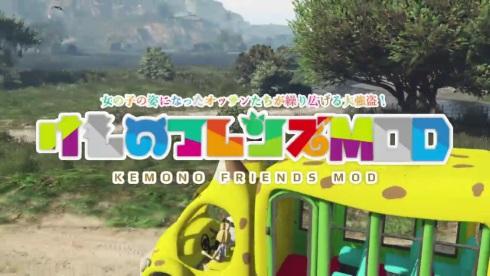 けものフレンズ GTA5 MOD