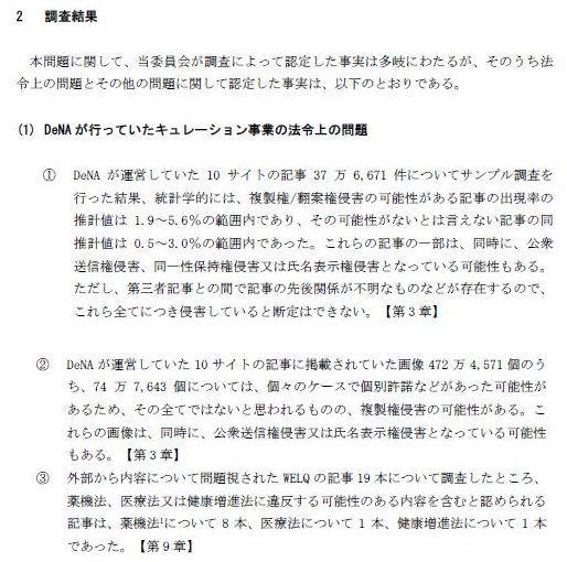 DeNA 第三者委員会 報告書