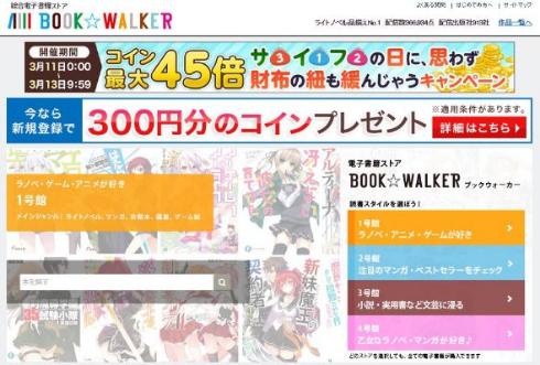 3月のライオン ブックウォーカー 原作 全12巻 80%オフ キャンペーン