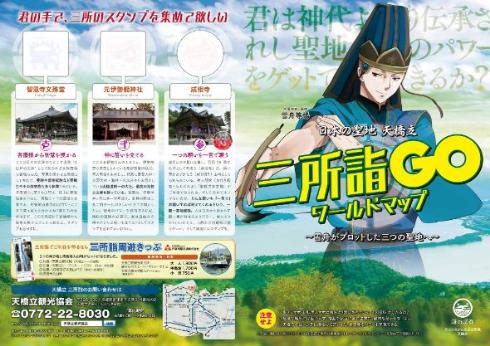 ポケモンGO 京都 天橋立三所詣GO 公式 ワールドマップ