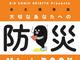 「週刊スピリッツ」で防災特集 吉田戦車イラストの「防災ミニブック」や被災地出身のAKB48メンバーによるグラビアも