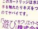「故障の原因となるのでヤバイです」 80年代ナムコはカートリッジの注意書きも遊び心たっぷりだった