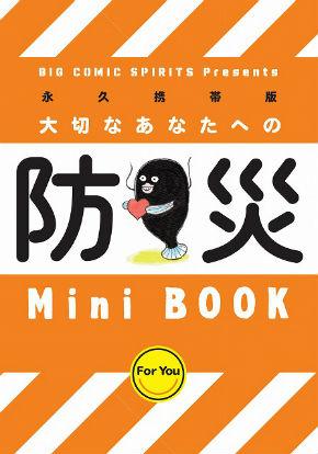 「週刊ビッグコミックスピリッツ」防災ミニブック