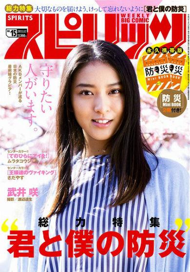 「週刊ビッグコミックスピリッツ」15号