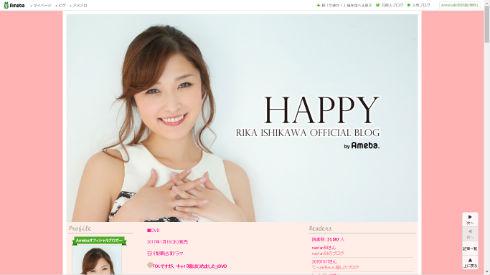 石川梨華さんのブログ