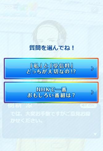 NHK キュン活ほっとらいん 受信料 イケメン バーコード頭
