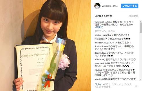 平祐奈さんが高校を無事卒業