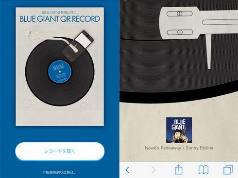 ブルージャイアント BLUE GIANT カセットテープ 広告