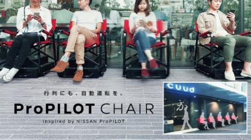 日産 プロパイロットチェア 行列 自動 椅子 羽田空港