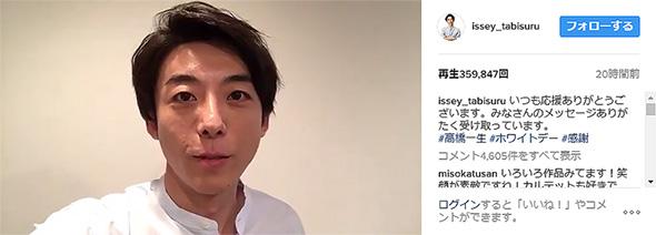 高橋一生メッセージ動画