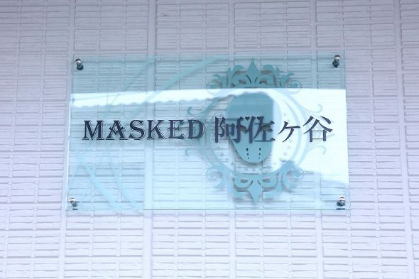 仮面女子 マンション