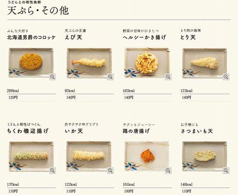 はなまるうどん 天ぷら定期