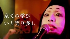京都市 PR 平成KIZ0KU 動画 ダンス