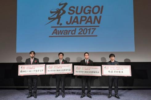 「SUGOI JAPAN Award2017」各部門1位発表