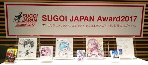 「SUGOI JAPAN Award2017」各部門1位色紙