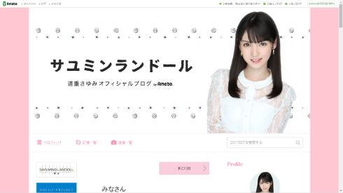 道重さゆみさんのブログ