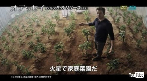 火星 じゃがいも 栽培