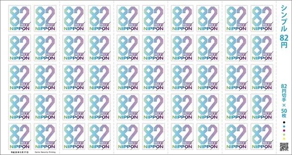 グリーティング切手 シンプル