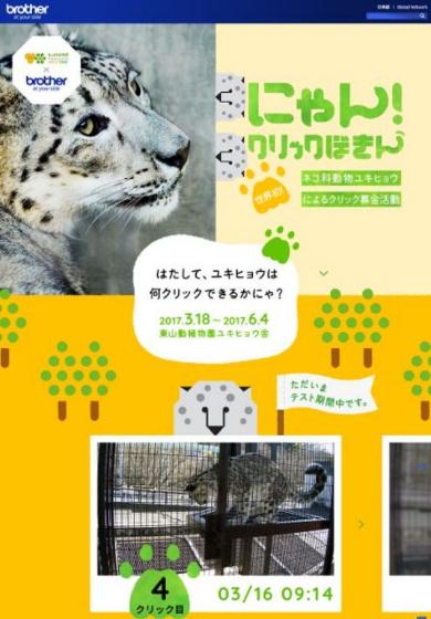 ユキヒョウ にゃん クリックぼきん 東山動植物園 ブラザー