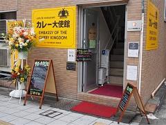 日本全国のレトルトカレーが集結する「カレー大使館」でカレー食べ比べしてきた