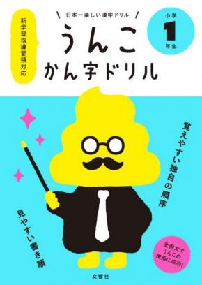 うんこ かん字ドリル 漢字 小学生 勉強