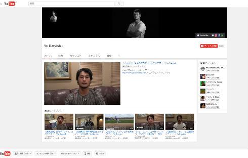 ダルビッシュさんのYouTubeチャンネル