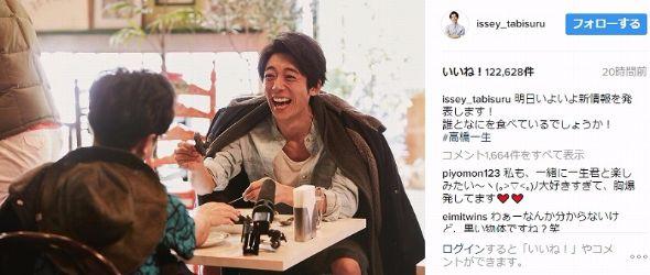 高橋一生 Instagram