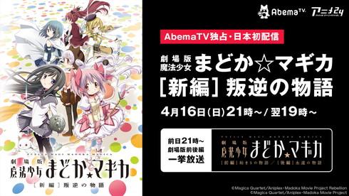 AbemaTVで4月16日、「劇場版 魔法少女まどか☆マギカ[新編]叛逆の物語」が日本初配信