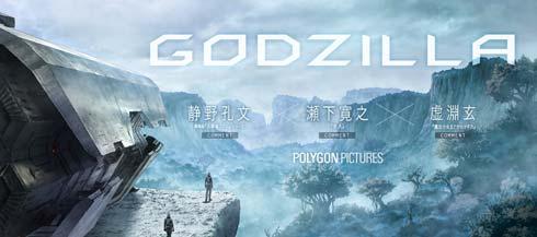 虚淵版ゴジラ「GODZILLA 怪獣惑星」タイトルがサプライズ発表  「シン・ゴジラ」のBD/DVD特典ポストカードで