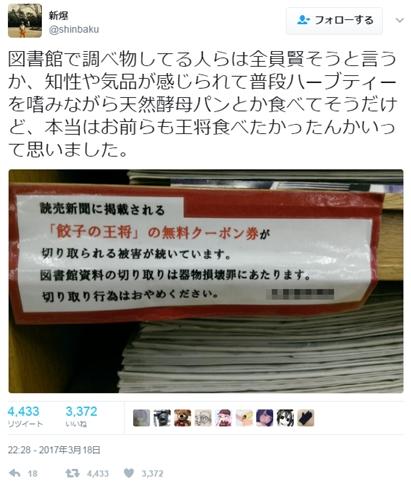 都内の図書館で新聞からクーポン券の切り取り被害が相次ぐ 関係者「心を入れ替え、自主的にやめて」