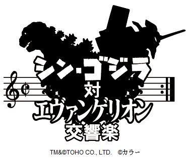 シン・ゴジラ対エヴァンゲリオン交響楽 niconico ニコニコ 生放送